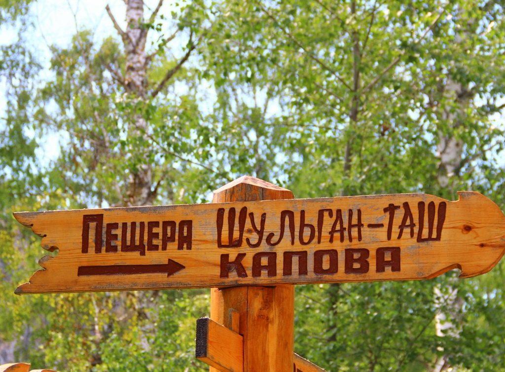 Заповедник Шульган-таш и Капова пещера 2 дня